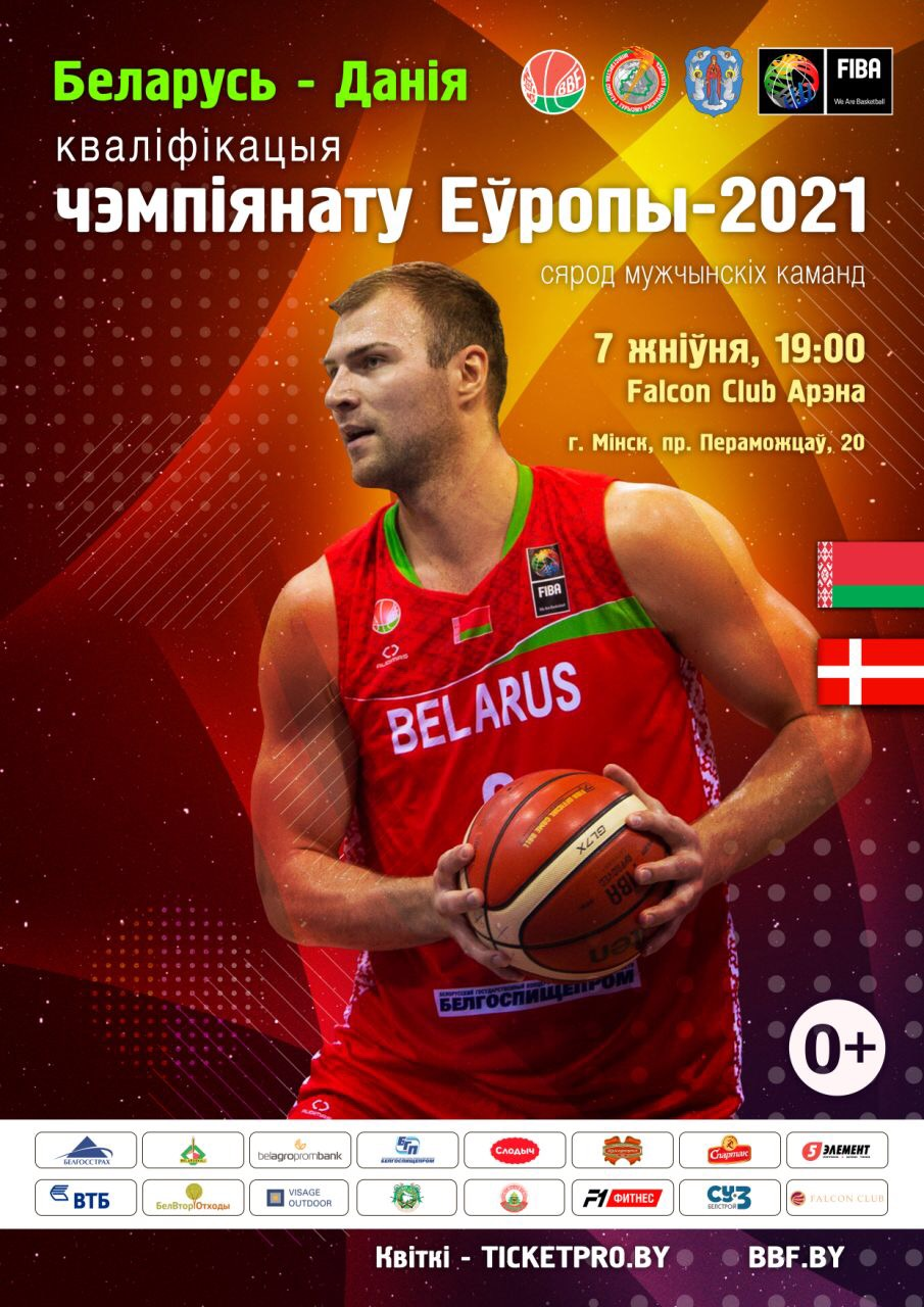 Баскетбол чемпионат дании мужчины [PUNIQRANDLINE-(au-dating-names.txt) 58